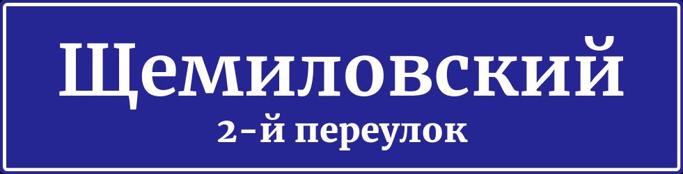 регистраиця сайта 2-й Щемиловский переулок