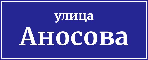 Дорвеи на сайты Улица Аносова поведенческие факторы для вывода в топ Скобелевская улица