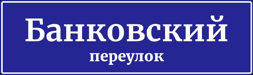 ссылки на сайт Банковский переулок