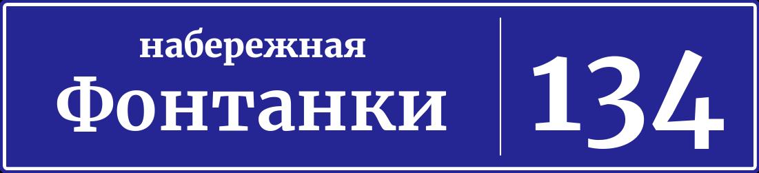 Адресная табличка дом 134, набережная Фонтанки