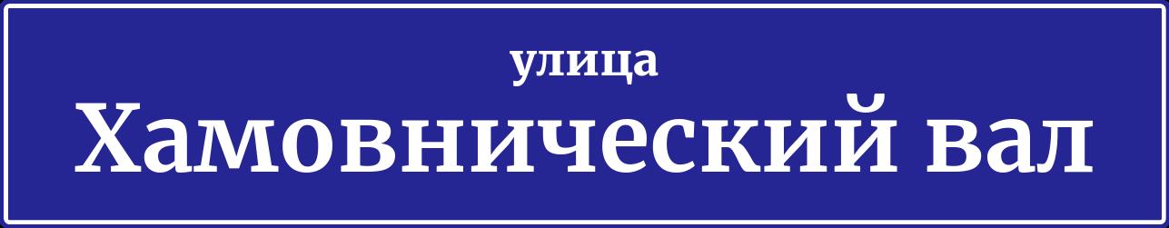 Регистраиця сайта Улица Хамовнический Вал как заблокировать ссылку сайта в браузере