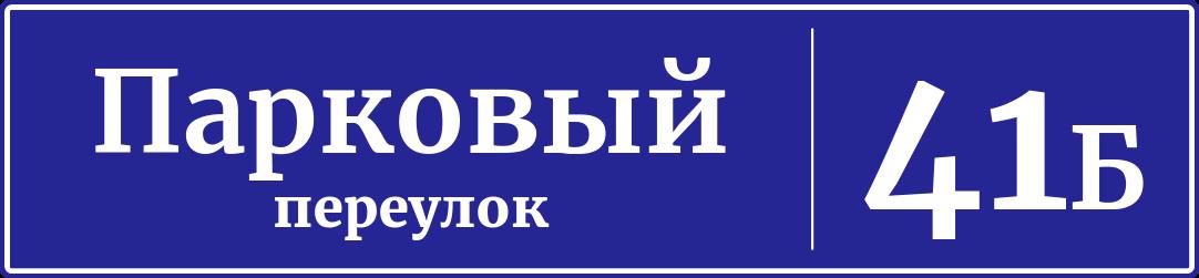 Переулок Парковый Екатеринбург Вызвать Шлюху