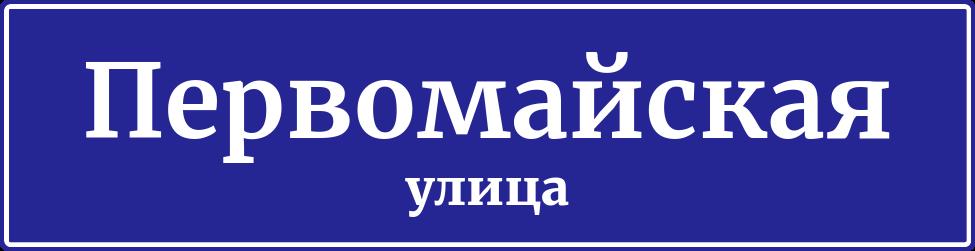 Адресная табличка Первомайская улица