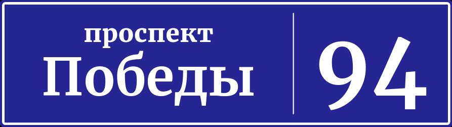 Адресная табличка дом 94, проспект Победы