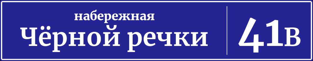 Адресная табличка дом 41В, набережная Чёрной речки