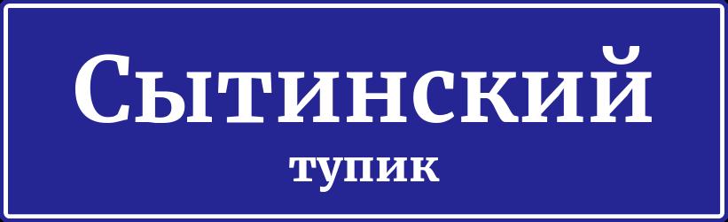 Регистраиця сайта Сытинский тупик ссылка на сайт пароль