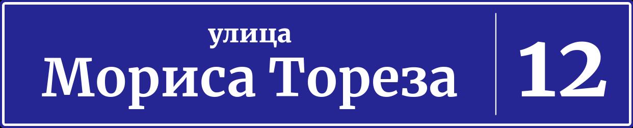 Бляди в Тюмени ул Мориса Тореза проститутки со скайпом