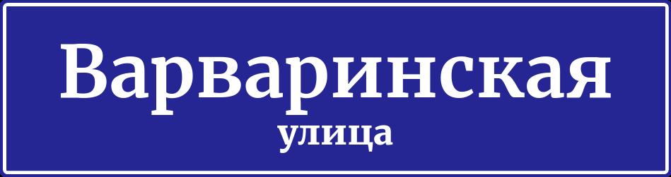 Регистраиця сайта Варваринская улица сайты скачивания фильмов по прямой ссылке